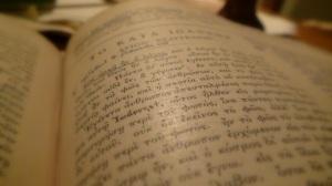 The Gospel of John in Greek  © 2014 Simon Peter Sutherland